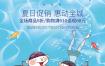 10款暑期儿童游泳培训班海报PSD源文件打包下载