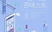 20款未来科技活动讲座海报扁平风格2.5D立体APP启动页插画素材H5矢量素材下载