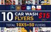 10款汽车销售主题宣传单张PSD分层素材 – 资源大小947MB,包含PSD源文件
