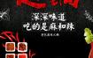 30款餐饮美食麻辣火锅鱼羊肉菜单广告宣传单模板海报设计素材PSD源文件打包下载
