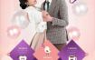 12款情人节520告白婚恋婚庆淘宝店铺装修海报设计psd模板素材