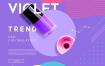 25款2018年潘通流行紫色系列电商促销宣传广告海报PSD模板素材打包下载