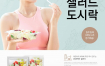13款运动饮食减肥餐蔬菜沙拉瘦身餐饮塑形海报模板PSD素材