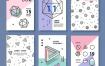 15款创意几何矢量素材打包下载