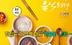 18款料理美食食品食材西餐沙拉美味菜品俯拍海报PSD模板素材