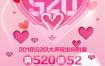 40款520表白七夕情人节婚庆促销节日宣传海报展板背景PSD素材设计模板