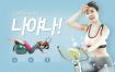 12款高分辨率膳食健身瑜伽减肥塑身瘦身健康生活专题海报PSD设计素材
