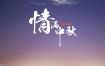 12款高端中秋节海报模板月亮礼品礼盒高清背景图PSD分层设计素材