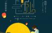 21款中秋节月亮嫦娥玉兔传统节日团圆佳节月饼节PSD海报设计素材