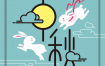 20款中秋节字体海报灯笼玉兔月亮月饼包装背景矢量元素设计素材