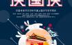 29款国庆节中秋节双节海报模板促销活动电商背景PSD分层设计素材打包下载