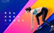 19款燃脂减肥运动健身锻炼教练瘦身瑜伽宣传海报PSD素材