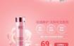 7款面膜美妆化妆品淘宝电商狂欢首页手机端页面设计活动促销海报节日PSD分层素材