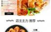 14款食品零食坚果淘宝电商狂欢首页手机端页面设计活动促销海报节日PSD分层素材