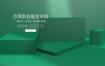 40款立体风格banner背景柱形淘宝天猫电商618促销海报PSD模板UI设计素材