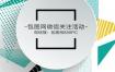 14款易拉宝创意扫二维码广告海报模板推广活动DM单页宣传易拉宝psd设计素材下载