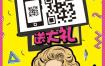 31款海报创意扫二维码广告海报模板推广活动DM单页宣传psd设计素材下载