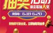 23款砸金蛋抽奖活动商场超市卖场促销年终大促海报单广告模板PSD素材