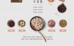 12款餐饮美食辣白菜小麦香鱼蔬菜水果沙拉海报PSD设计素材