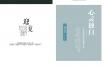 小清新文艺复古风书法艺术字体摄影写真后期排版PSD分层模版素材