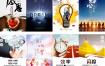 56款创意企业文化团队励志青春正能量梦想海报标语模板PSD设计素材