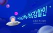 12款电商小猪火箭UFO南极企鹅活动优惠卷插画海报PSD设计素材