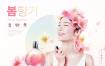 8款美女化妆品鲜花整容护肤品美容植物海报PSD设计素材
