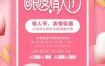 39款三八妇女节女王节女神节商场促销海报宣传页活动策划PSD设计素材