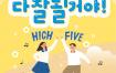 8款手绘插画职场生活爱情爱心人物活动庆祝海报插图ai矢量设计素材