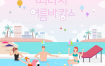 10款夏季旅游插画海报泳池插图旅行度假游泳潜水风景ai矢量设计素材