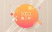 20款古风庭院唯美新年元旦2020年庚子年创意海报AI矢量设计素材模板打包下载