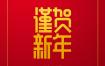 13款谨贺新年海报韩国素材PSD源文件打包下载