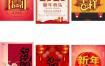 82款鼠年2020年春节喜庆财神节海报PSD源文件打包下载