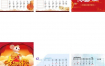 94款2020年鼠年春节插画日历素材PSD源文件打包下载