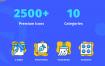 2500个高品质的白金版图标优质设计素材下载