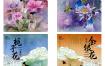 24款国潮风手绘水彩花鸟花仙子画十二月花信合集插画海报PSD设计素材