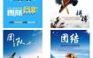 48款励志奋斗拼搏标语PSD企业文化宣传单梦想海报展板ps设计素材模板
