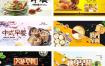 33款中华美食包子早安营养瘦身早餐店餐厅海报展板宣传单PSD设计素材