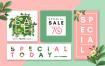 25款文艺唯美鲜花植物毕业设计面试促销活动海报PSD素材