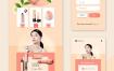 12款韩国极简美容护肤产品简约宣传落地页PSD设计素材模板源文件