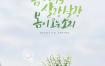 11款立春春夏植物鲜花油菜花蓝天桃花唯美植物海报PSD设计素材