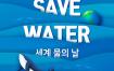 11款蓝色圆形地球节能环保节约用水爱护环境科普教育海报PSD模板