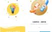 132款中文精品APP引导页手机移动端软件UI界面启动页PSD扁平化插图设计素材模板